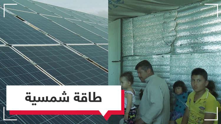 طاقة شمسية في مخيم الزعتري