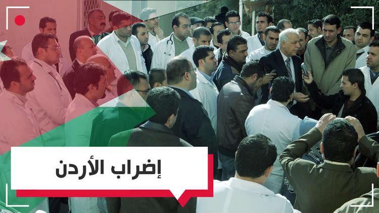 هل تصغي الحكومة الأردنية إلى الشارع وتسحب مشروع قانون الضريبة؟
