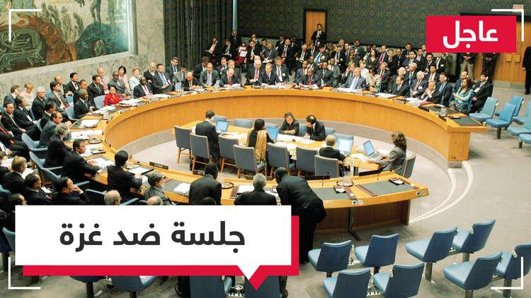 جلسة لمجلس الأمن بشأن غزة