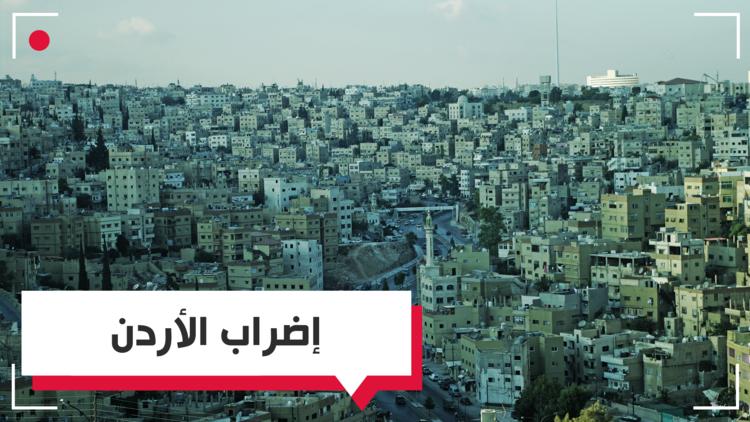 إضراب واسع في الأردن ضد زيادة الضرائب