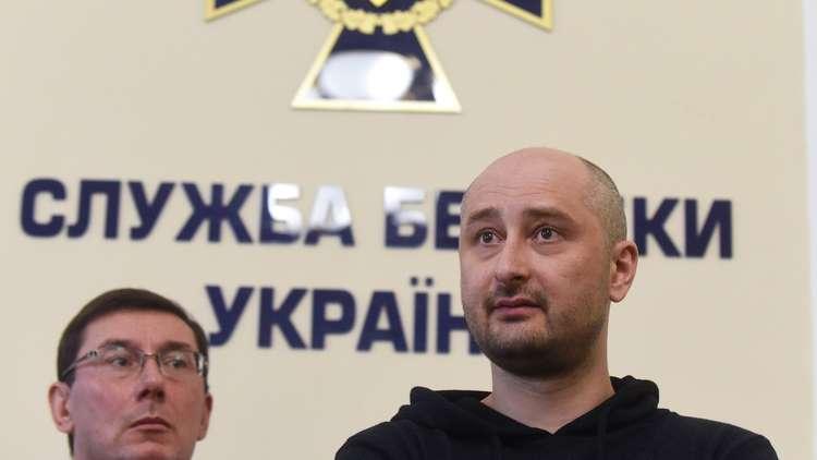 من يقف وراء محاولة اغتيال الصحفي الروسي أركادي بابتشينكو؟