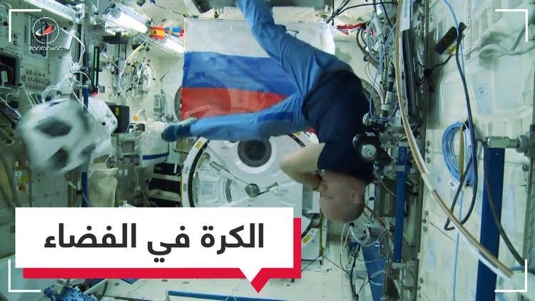 استعدادات لكأس العالم في الفضاء