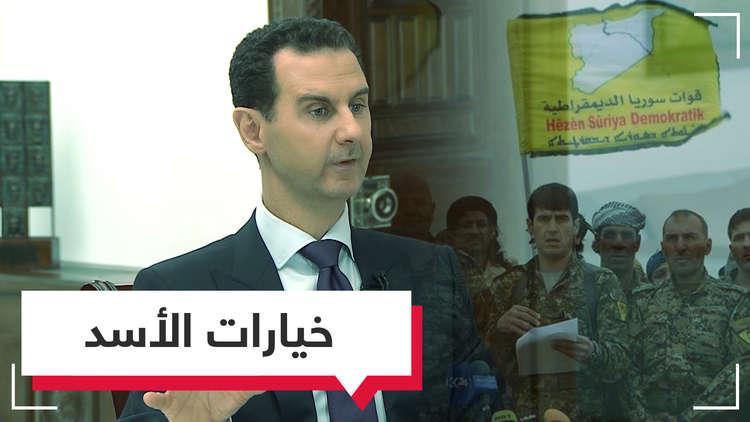 خيارات الرئيس السوري بشأن الأكراد