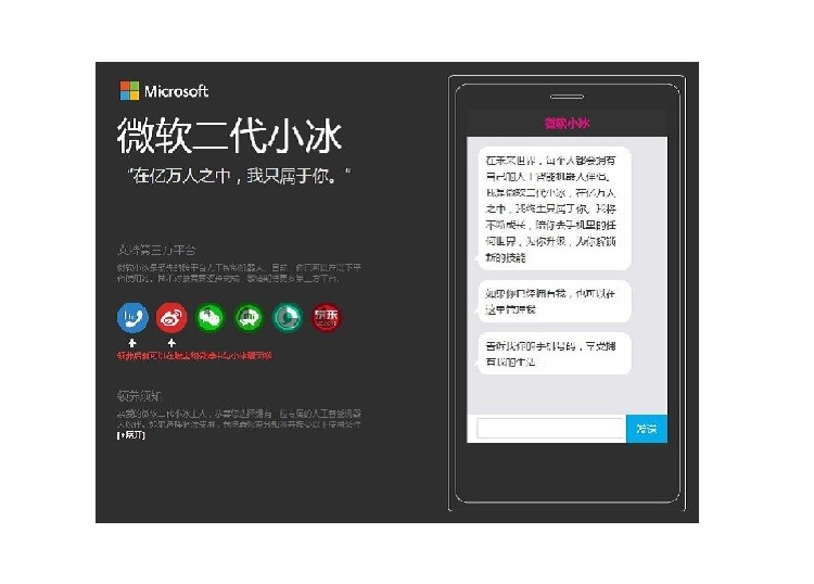 Xiaoice.. المحاور الذكي من مايكروسوفت