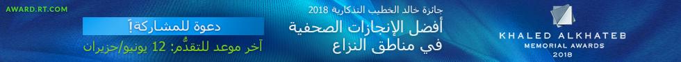 جائزة خالد الخطيب