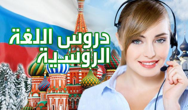 تعلم الروسية مع ناستيا