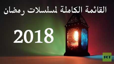 القائمة الكاملة لمسلسلات رمضان 2018