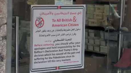 صاحب متجر فلسطيني..يريد اعتذارا عن بلفور