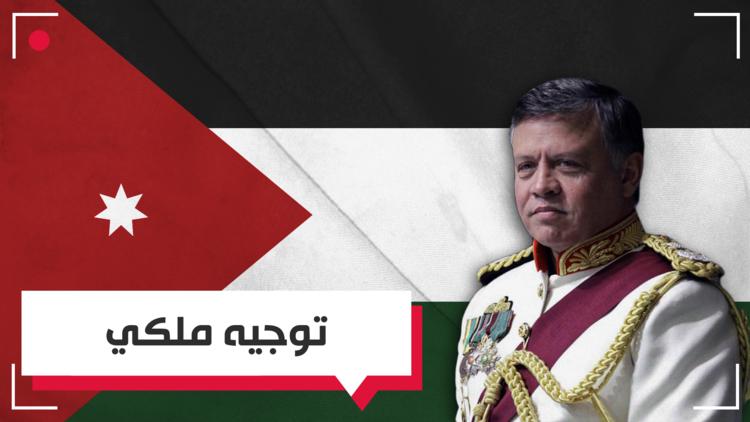 أمر ملكي بوقف قرار رفع أسعار المحروقات والكهرباء في الأردن