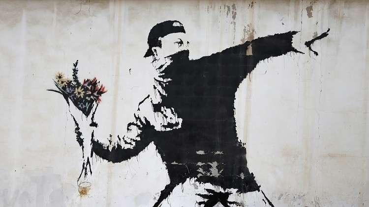 معرض فن غرافيتي لـ