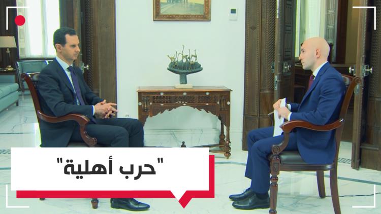 تصريحات الأسد حول