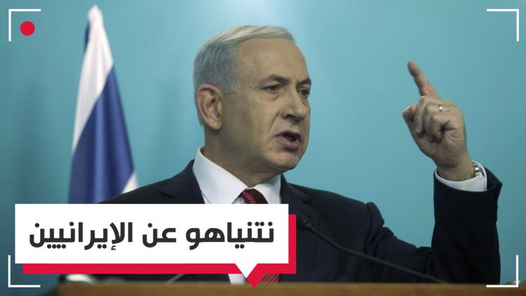 نتنياهو عن الإيرانيين
