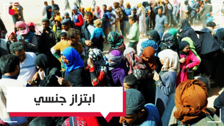 نساء سوريات يتعرضن لابتزاز جنسي للحصول على المعونات