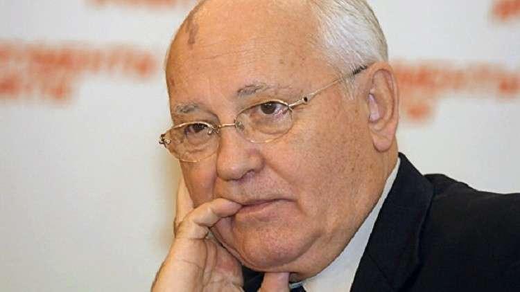 غورباتشوف: إنهم يرتكبون خطأ فادحا.. لا يمكن التحدث مع روسيا بهذه اللهجة