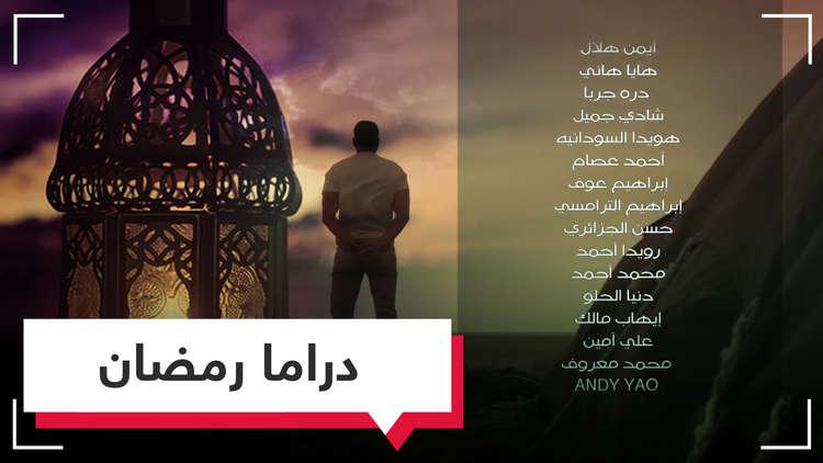 مسلسلات رمضانية أثارت غضب شعوب ودول