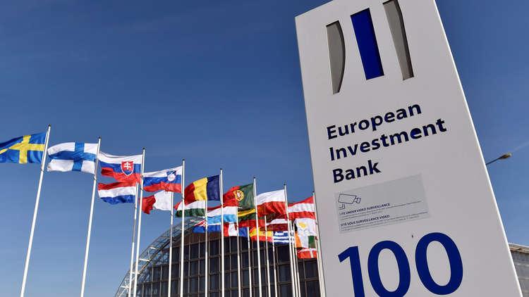 بنك الاستثمار الأوروبي: لا يمكننا تجاهل العقوبات الأمريكية على إيران
