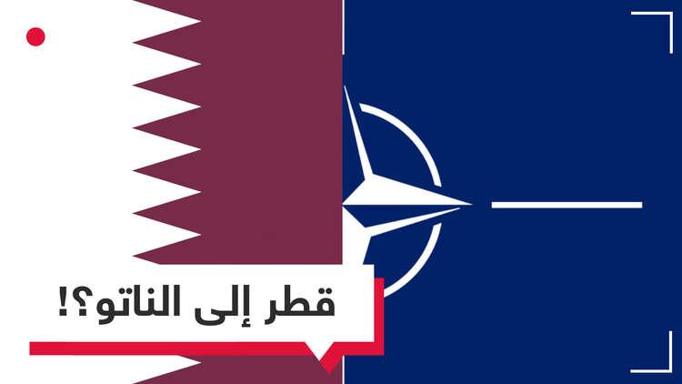 قطر تطمح لعضوية الناتو والحلف يرد