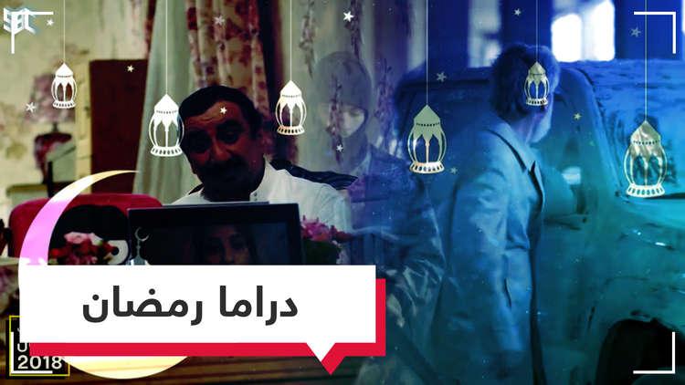هل يتناسب محتوى الأعمال التلفزيونية مع شهر رمضان؟