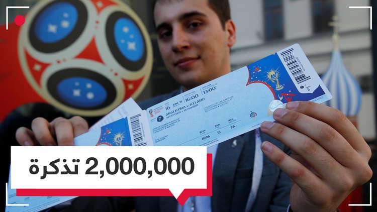 عدد تذاكر المونديال المباعة يتخطى 2 مليون