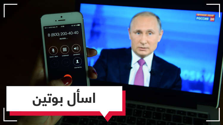 اسأل بوتين.. خط مباشر مع الرئيس الروسي