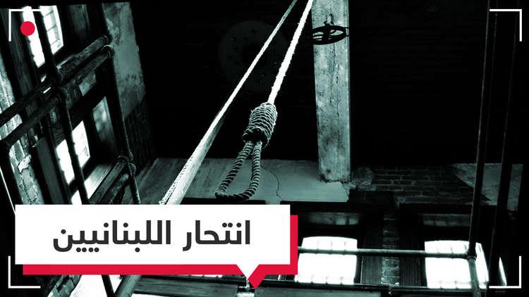 انتحار 100 لبناني.. ما السبب؟