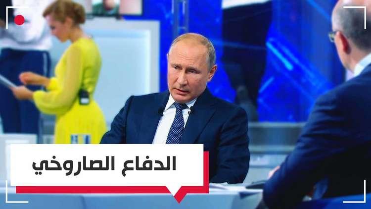 بوتين: انسحاب واشنطن من معاهدة الدفاع الصاروخي محاولة لكسر التكافؤ الاستراتيجي