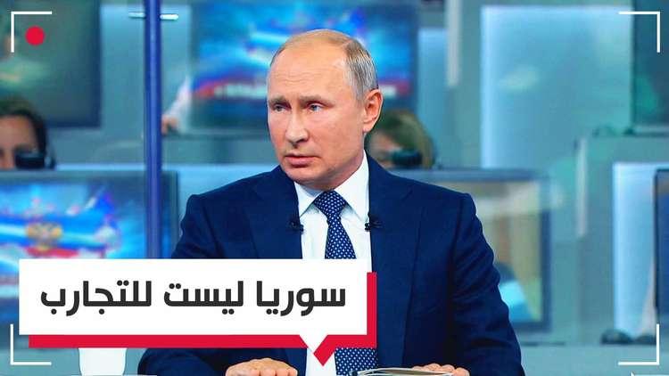 بوتين: سوريا ليست حقل تجارب