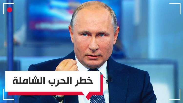 بوتين يتحدث عن مخاطر الحرب العالمية الثالثة على الحضارة الإنسانية