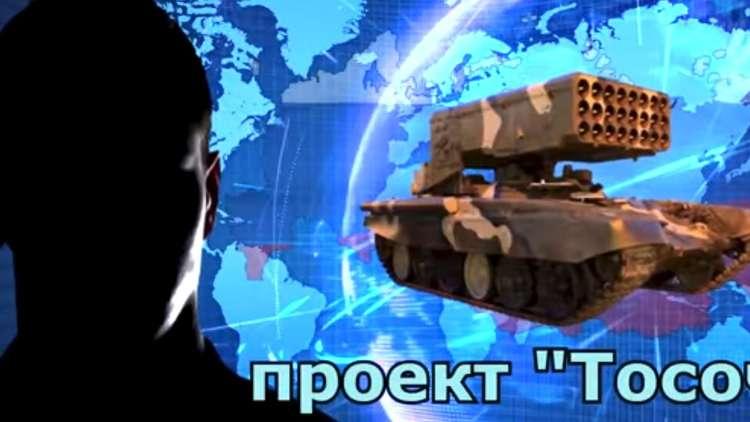 قاذف اللهب الروسي الواعد