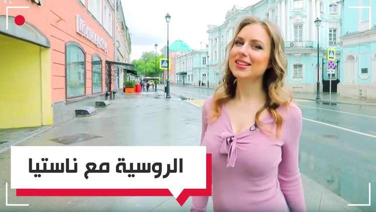 تعلم الروسية مع ناستيا - الحلقة السادسة