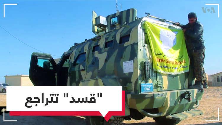 هل أدركت قوات سوريا الديمقراطية أن مصلحتها مع دمشق وليس مع غيرها؟