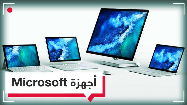 منتجات جديدة من مايكروسوفت في طريقها إلى الأسواق