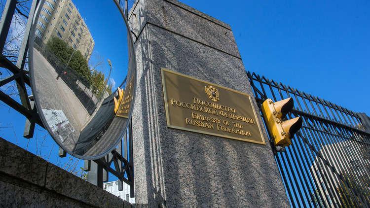 السفارة الروسية تدعو واشنطن لرفع السرية عن