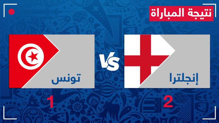 مواجهة تونس وإنجلترا.. بلجيكا تتغلب على بنما بثلاثية نظيفة والسويد تفوز على كوريا الجنوبية