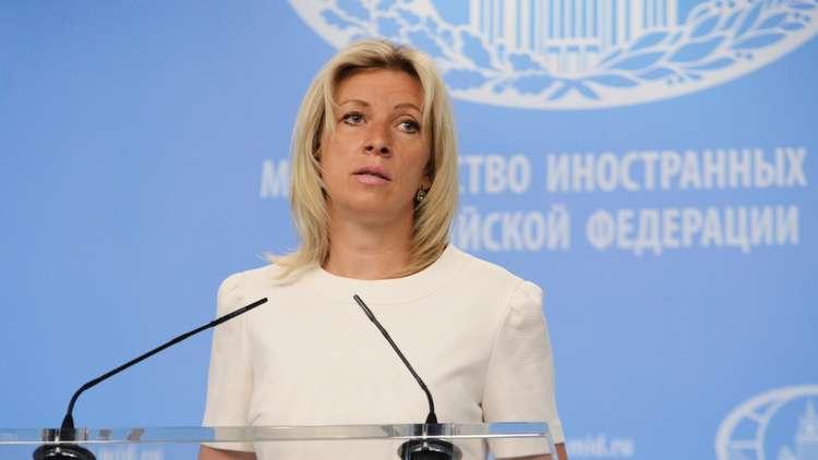 زاخاروفا: كل ما نريده من أوروبا هو التعاون وتطوير الاقتصاد