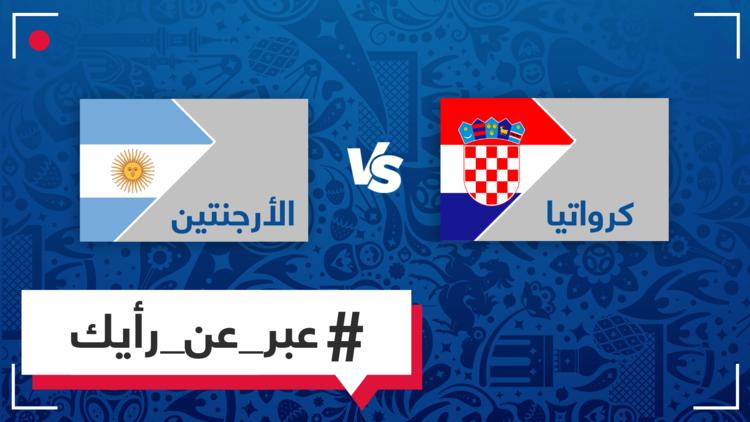 برأيك، من سيفوز في المباراة التي ستجمع الأرجنتين وكرواتيا؟