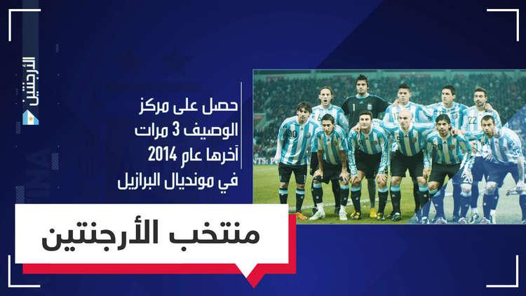 لمحة عن منتخب الأرجنتين