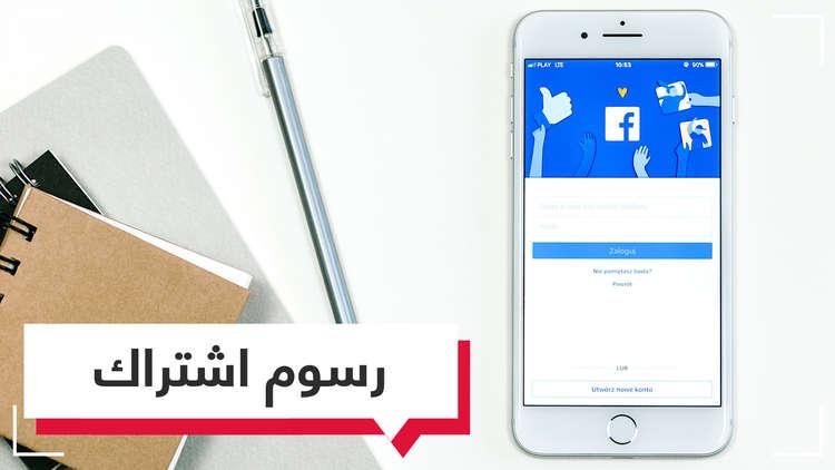 مجموعات فيسبوك.. خدمة اشتراك مدفوعة الثمن