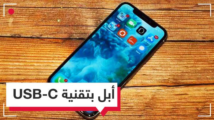 هاتف آيفون وتقنية USB Type-C