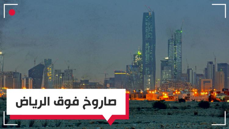 شاهد بالفيديو اعتراض الدفاعات السعودية لصاروخ باليستي فوق الرياض أطلق من اليمن