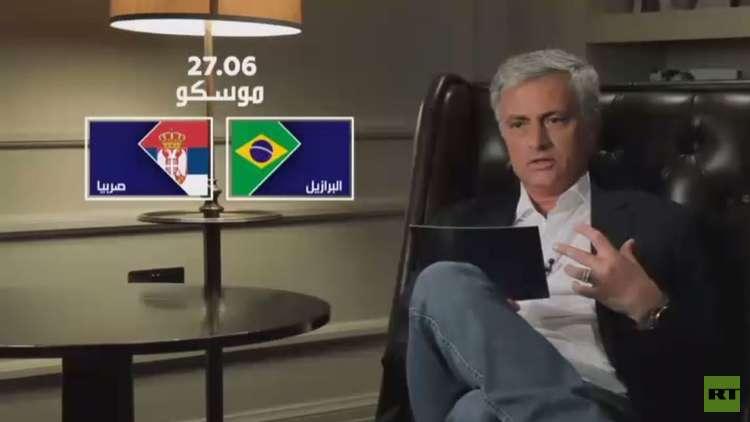 بالفيديو..  توقعات مورينيو لمباراة صربيا والبرازيل