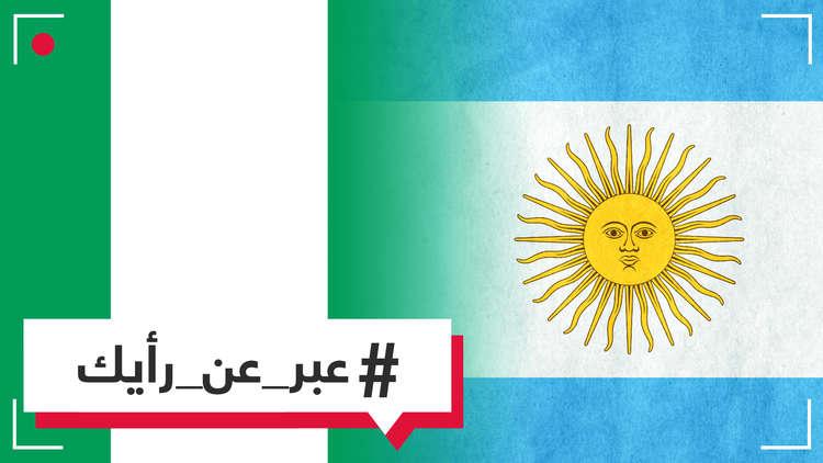برأيك، من سيفوز في المباراة التي ستجمع الأرجنتين ونيجيريا؟