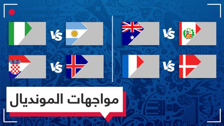 مواجهات حاسمة.. بيرو ضد أستراليا وفرنسا أمام الدنمارك والأرجنتين تواجه نيجيريا وكرواتيا ضد آيسلندا