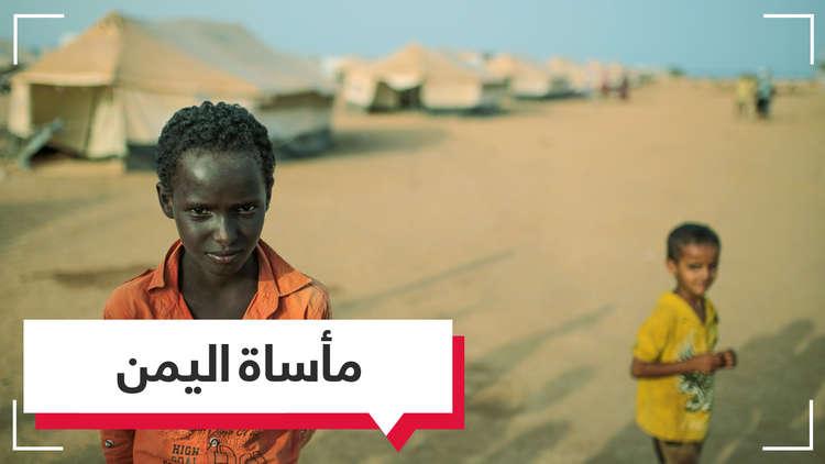 أرقام مأساوية من اليمن (فيديو)