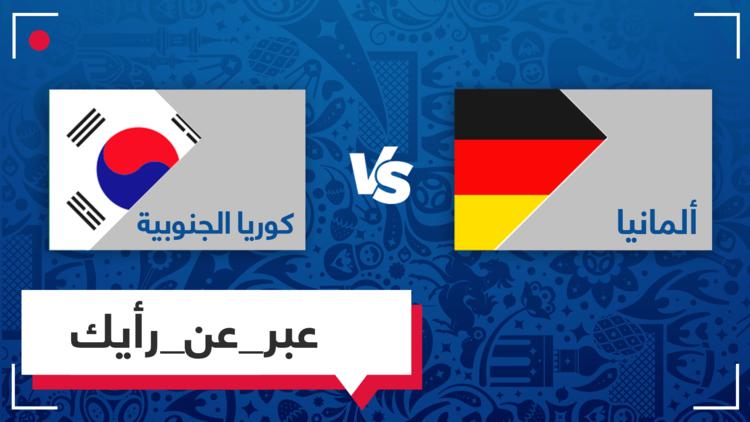 برأيك، من سيفوز في المباراة التي ستجمع كوريا الجنوبية وألمانيا؟