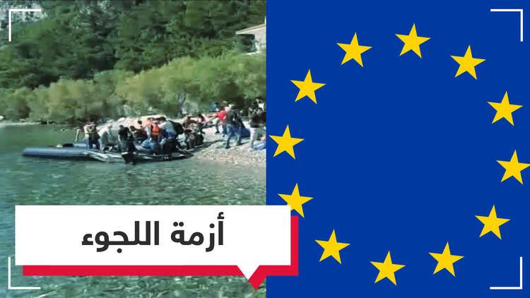 الاتحاد الأوروبي وملف الهجرة