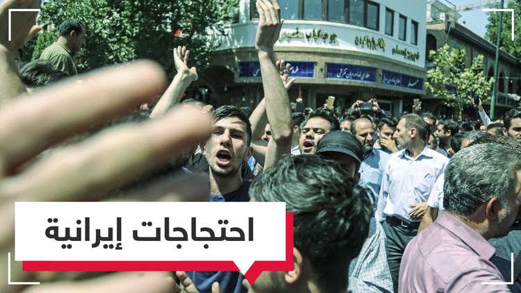 بالفيديو.. غليان شعبي في إيران بسبب تردي الأوضاع الاقتصادية