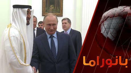 موسكو وأبو ظبي.. نحو شراكة استراتيجية