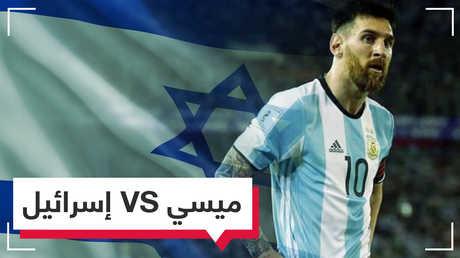 هل سجلت فلسطين هدفا في مرمى إسرائيل بأقدام أرجنتينية؟