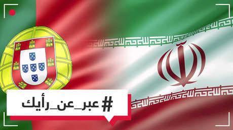 برأيك، من سيفوز في المباراة التي ستجمع إيران والبرتغال؟